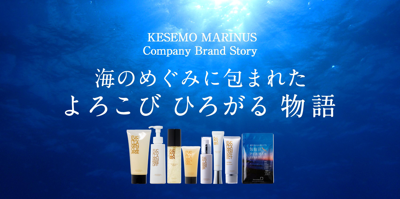 KESEMO MARINUS Company Brand Story 海のめぐみに包まれたよろこびひろがる物語