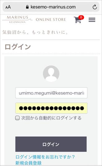 アドレスとパスワードでログインします